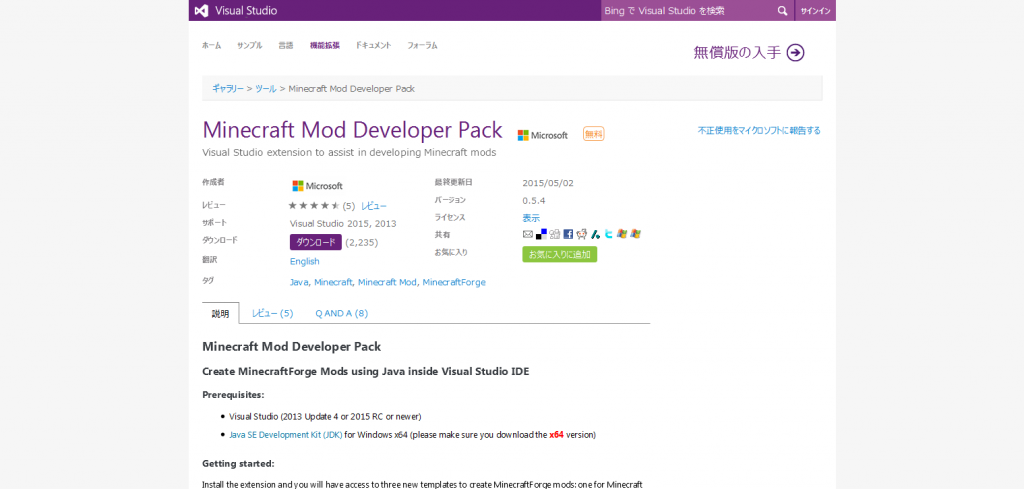 Minecraft Mod Developer Pack 拡張機能