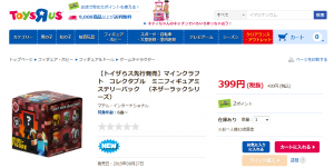 【トイザらス先行発売】マインクラフト コレクタブル ミニフィギュアミステリーパック (ネザーラックシリーズ)トイザらス