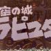 「Minecraftで天空の城ラピュタ世界を再現してみた。第1部」という動画が予想外だった